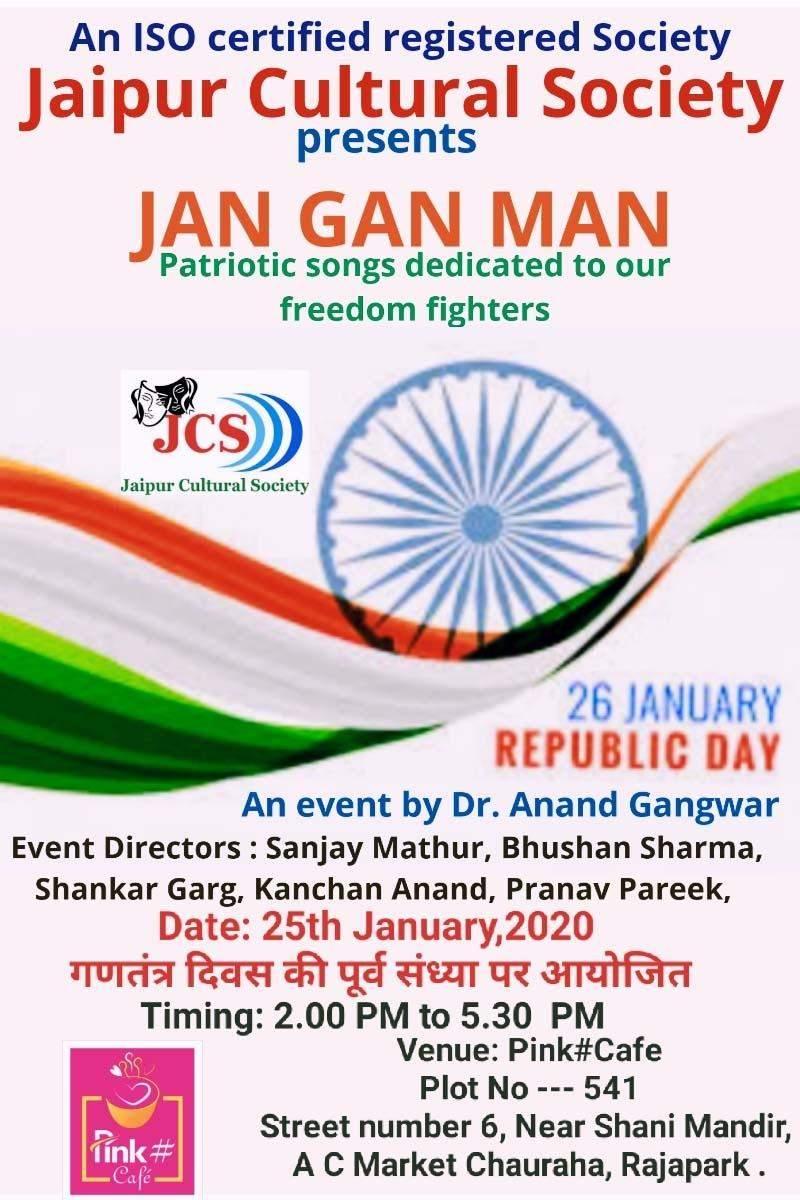 गणतंत्र दिवस की पूर्व संध्या पर जन गण मन का आयोजन करेगी जयपुर कल्चरल सोसाइटी, अपनी देशभक्ति पूर्ण गायकी का परिचय देंगे 20 से अधिक कलाकार
