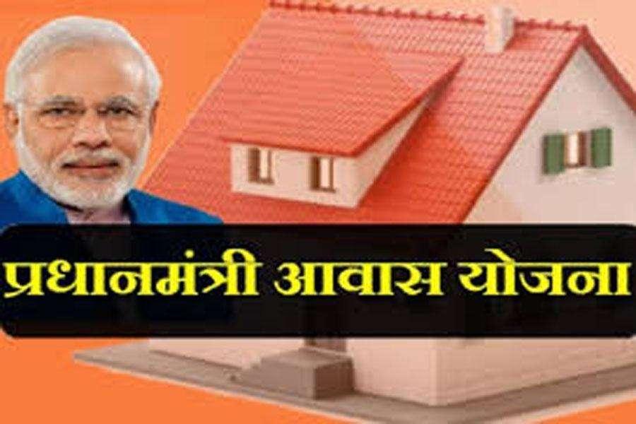 प्रधानमंत्री आवास के लाभार्थियों की जांच में 1440 अपात्र लाभार्थी