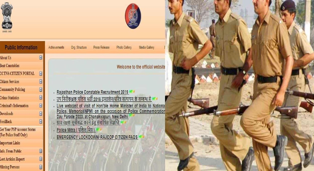 Rajasthan Police Recruitment 2020: आज दोपहर 2 बजे इस वेबसाइट से पता करें आपका एग्जाम सेंटर