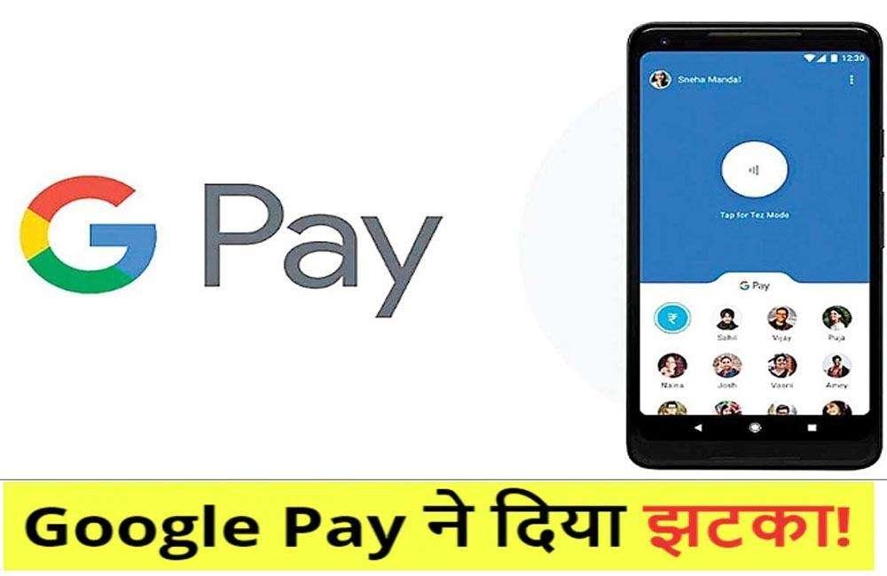 क्या अब 'Google Pay' से पैसे भेजने पर लगेगा शुल्क ? यहां देखें पूरी जानकारी