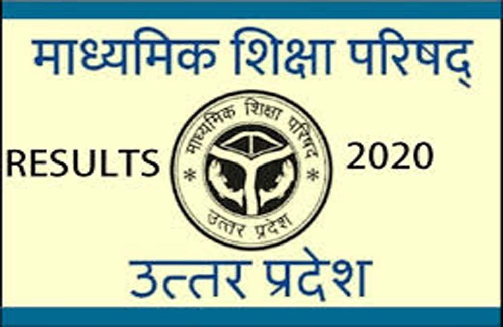 UP Board Result: 10वीं में 83 और 12वीं में करीब 75 फीसदी छात्र उत्तीर्ण, तीन दिन में मिलेंगे डिजिटल अंकपत्र