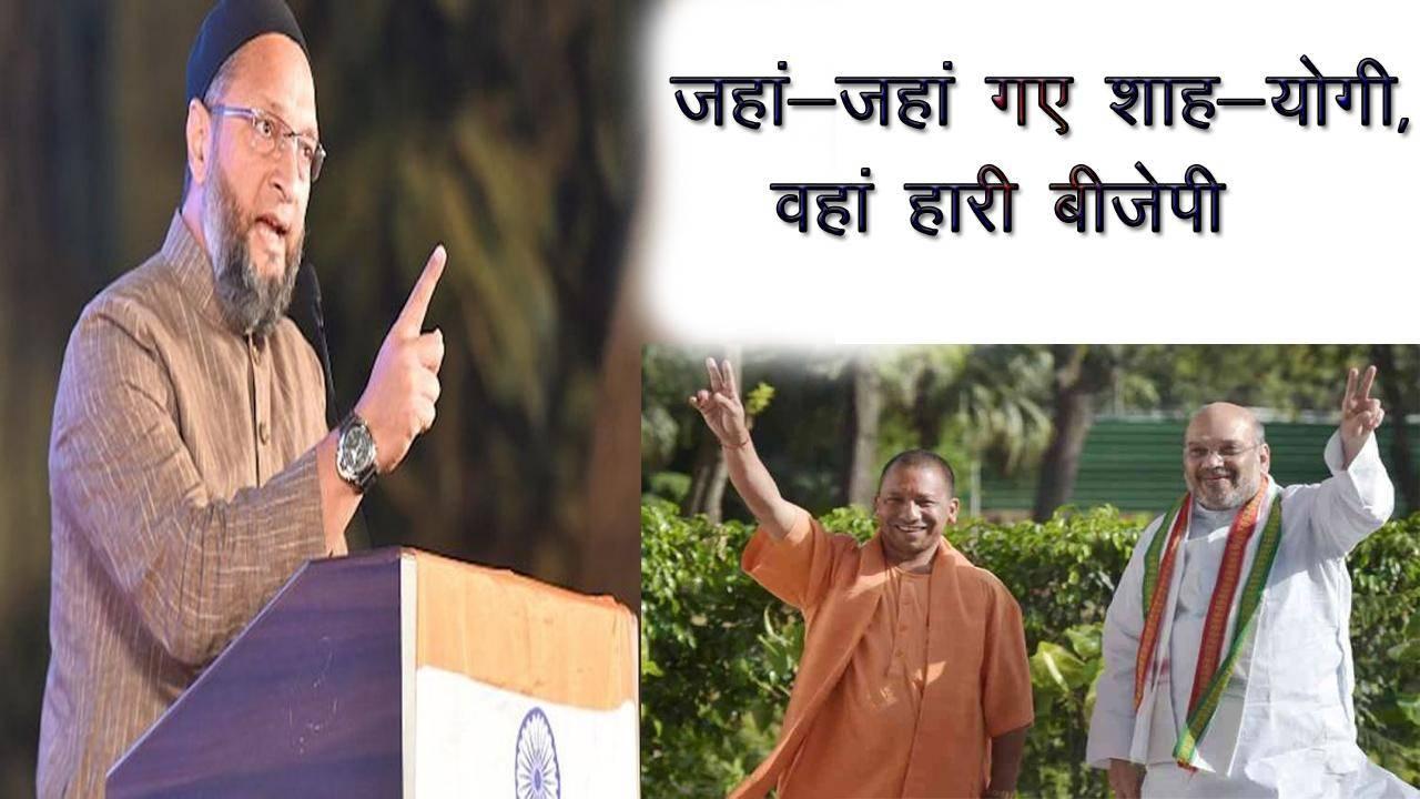 ओवैसी का दावा: कहां है भाजपा स्टॉर्म? हैदराबाद में जहां-जहां गए शाह-योगी, वहां हारी पार्टी