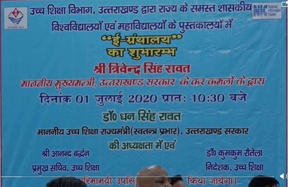CM ने किया शासकीय विवि एवं महाविद्यालयों के पुस्तकालयों में 'ई-ग्रंथालय' का शुभारम्भ