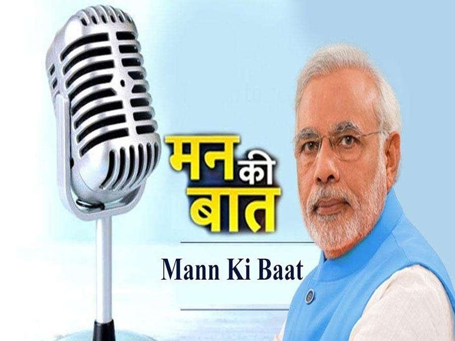 Mann Ki Baat Live Updates: PM मोदी ने कहा- लोग खरीद रहे भारत में बनी हुई चीजें