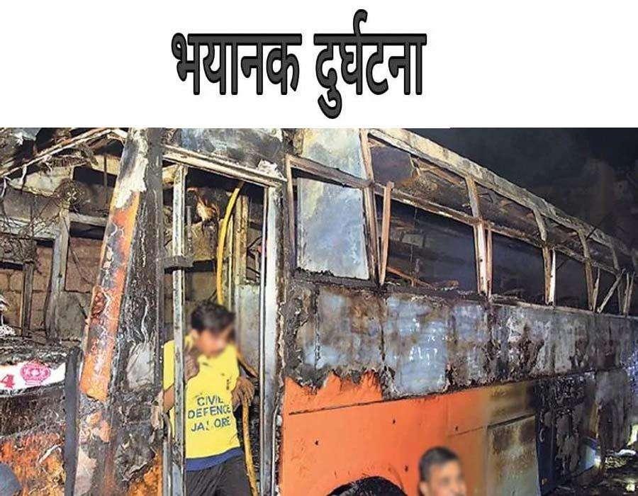 भयानक दुर्घटना: जालोर में यात्रियों से भरी बस से टच हुआ बिजली का तार , 6 लोग जिंदा जले, 36 झुलसे