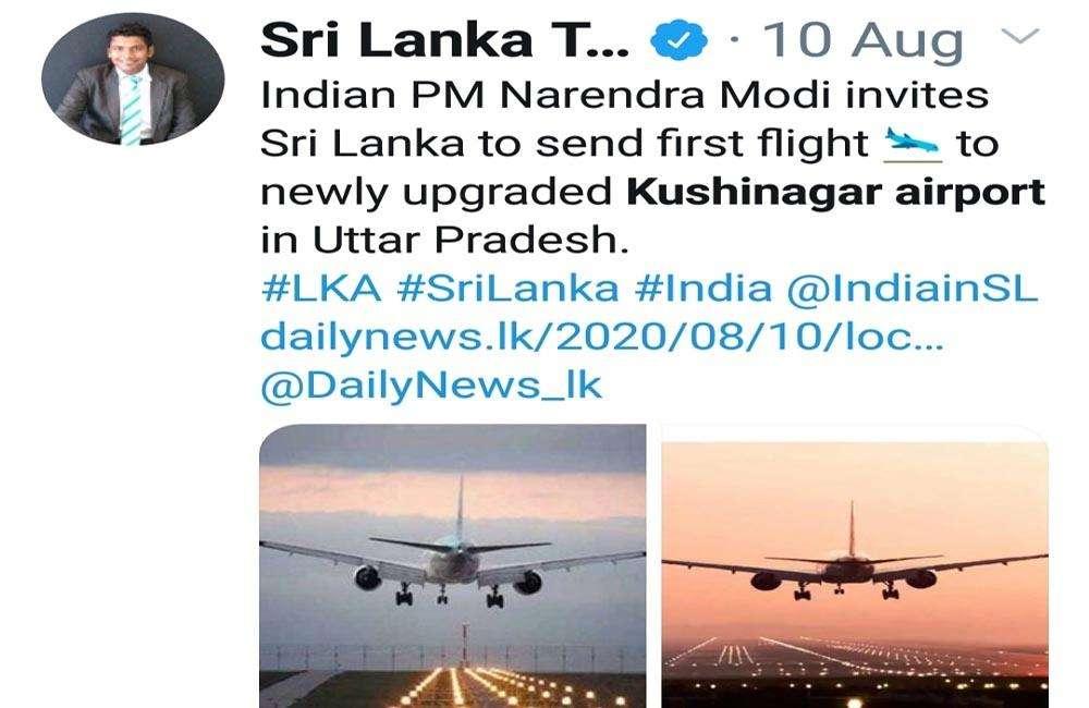 कुशीनगर इंटरनेशनल एयरपोर्ट पर पहली फ्लाइट श्रीलंका की लैंड करेगी