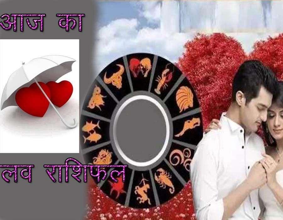 Love Horoscope of 18 January 2021: आज इन लोगों के जीवन में नयेपन का होगा अहसास, इनकी दिल की मुरादें होंगी पूरी, जानिए आज का लव राशिफल