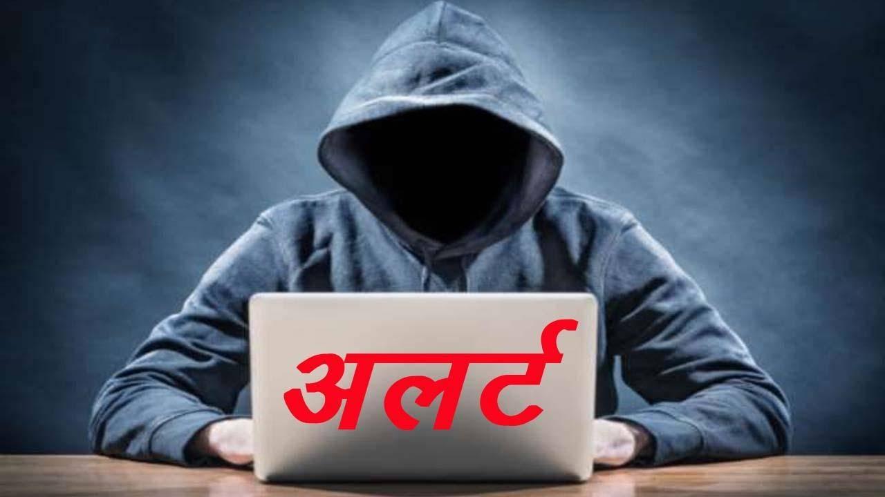 ऑनलाइन फीस जमा कराना पडा मंहगा: खाते से पांच बार में निकाले 60 हजार रुपये