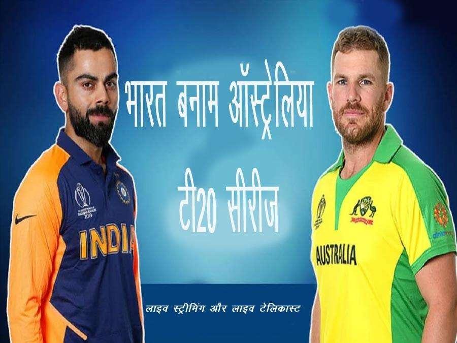 IND vs AUS/ दूसरे टी20 में कल आमने-सामने होंगे भारत-ऑस्ट्रेलिया, जानिए कब, कहां और कैसे देखें LIVE स्ट्रीमिंग और LIVE टेलिकास्ट