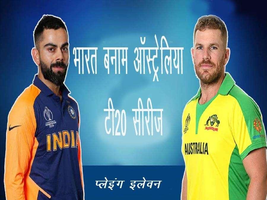 IND vs AUS/ कल दूसरा टी20 मुकाबला जीतकर सीरीज अपने नाम करने उतरेगी टीम इंडिया, जानिए कैसी रहेगी संभावित प्लेइंग XI