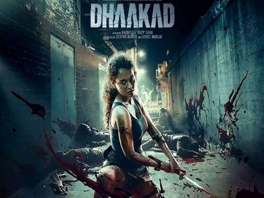 कंगना रनौत की फिल्म 'धाकड़' का First Look जारी, इस दिन होगी रिलीज