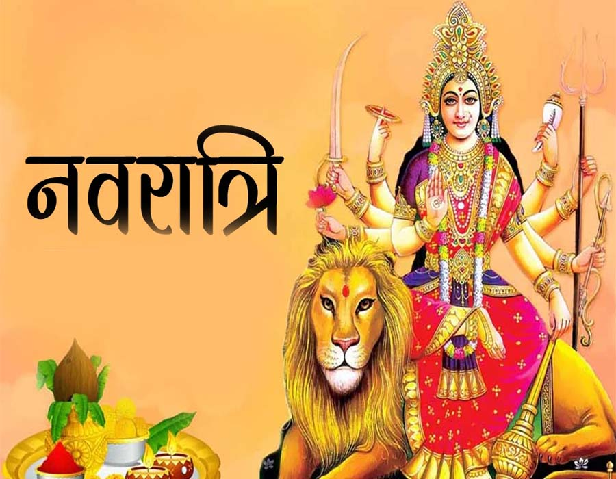 Chaitra Navratri 2021: कल से शुरू हो रहे हैं नवरात्रि, जानें